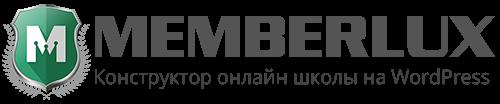 MEMBERLUX — Конструктор онлайн школы на WordPress