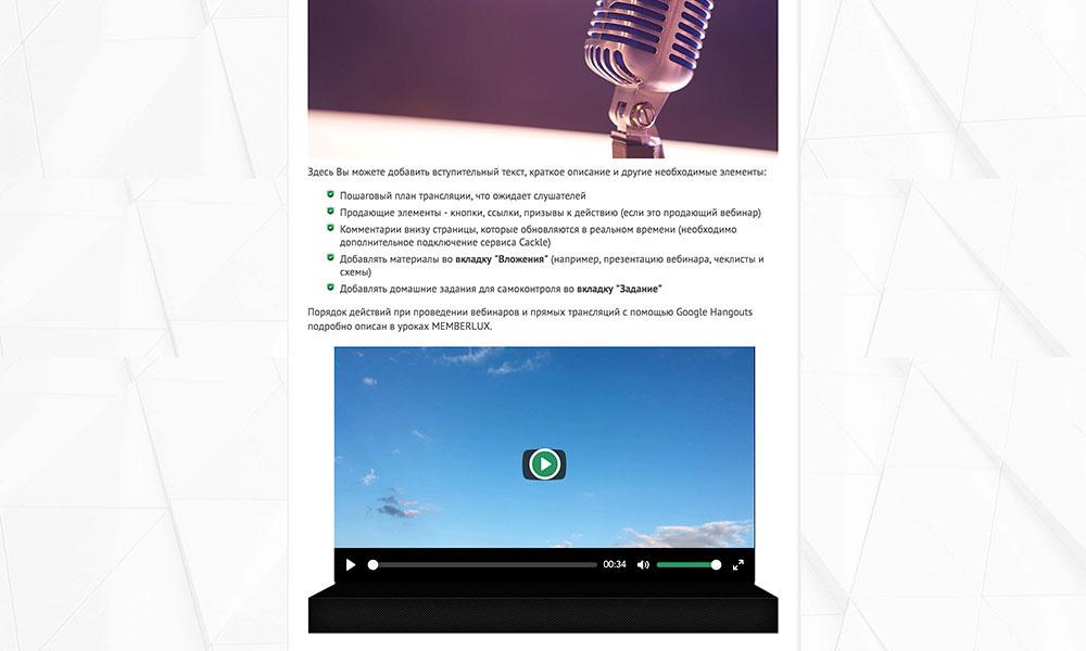 структура образовательного сайта - редактор материалов MEMBERLUX