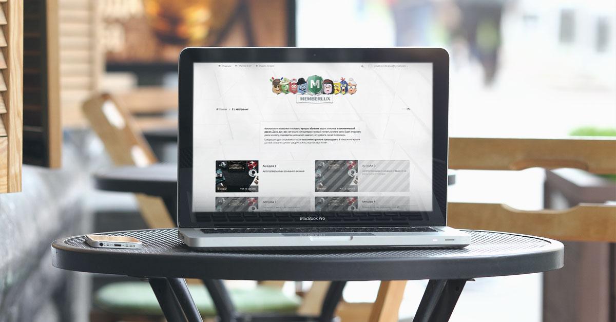 Автоматизация процесса обучения в онлайн бизнесе с помощью MEMBERLUX