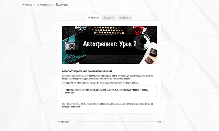 личный кабинет wordpress - автотренинги