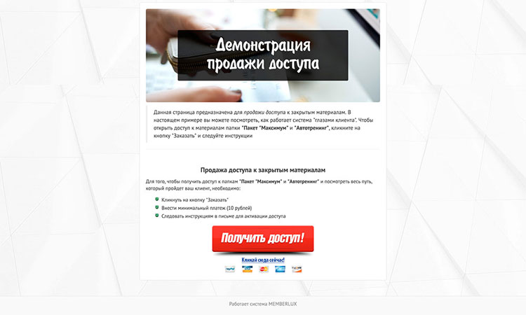 личный кабинет wordpress - продажа доступа