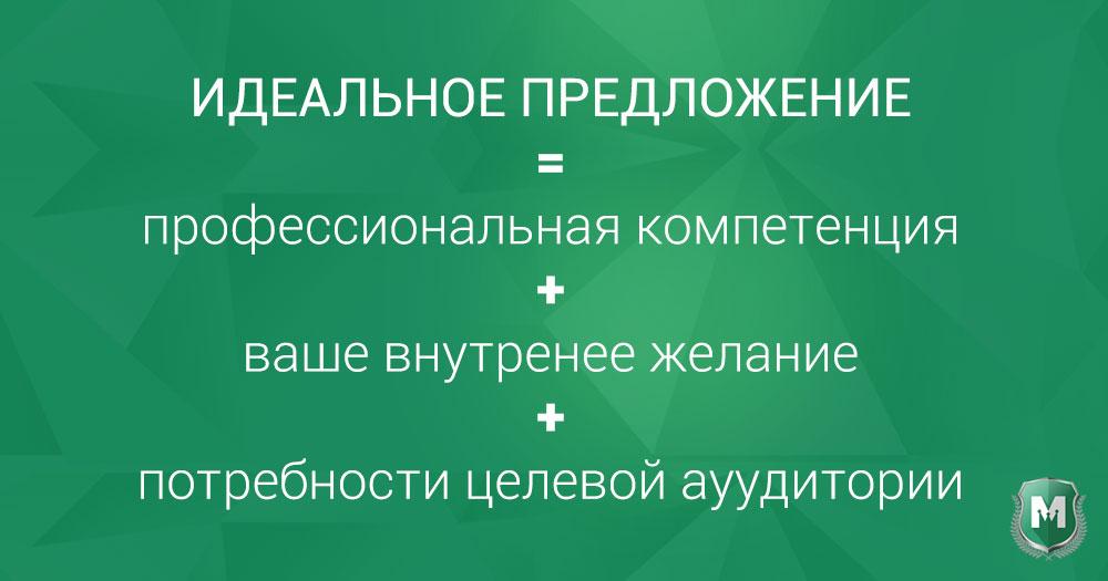 онлайн аудитории - формула идеального предложения