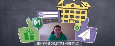 MEMBERLUX вебинар