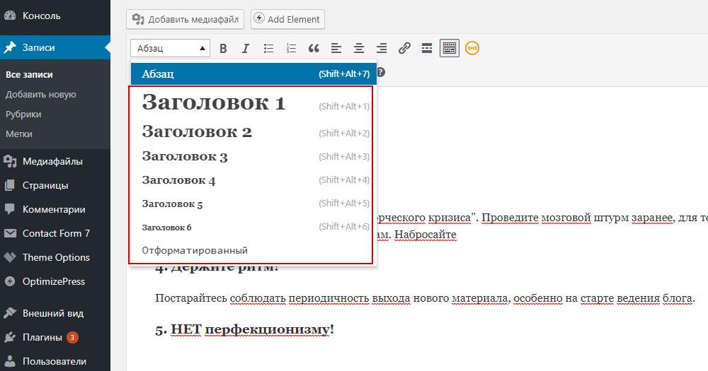 как писать статьи для сайта: заголовки h2, h3, h4, h5, h6