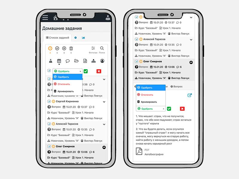 Фильтры домашних заданий [мобильная версия] (Премиум)
