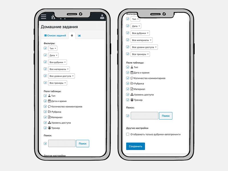 Настройка списка домашних заданий [мобильная версия] (Премиум)