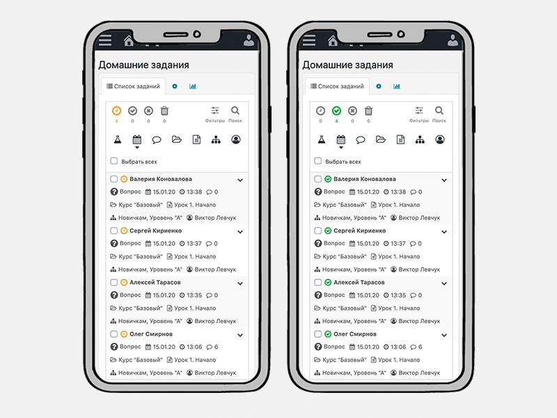 Список домашних заданий [мобильная версия] (Премиум)