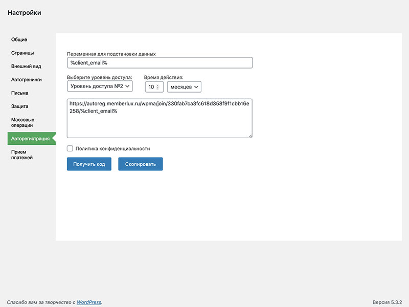 Генерация ссылки для платежных сервисов