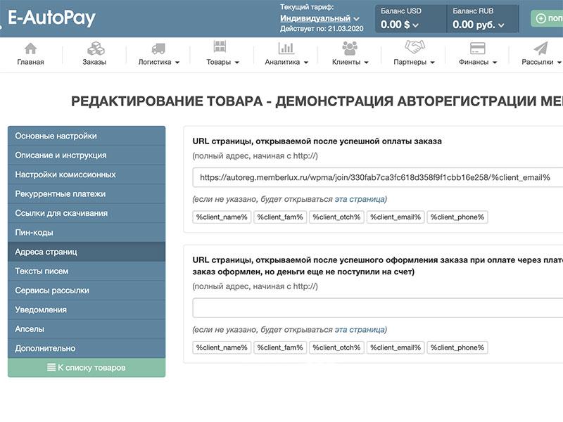 Демонстрация ссылки в админ-панели платежного сервиса