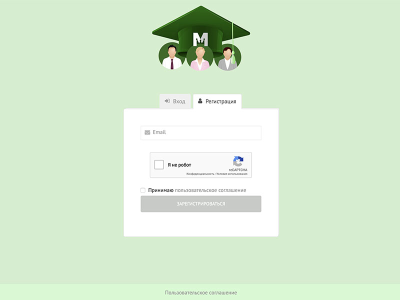 Введите E-mail (CAPCHA + соглашение)