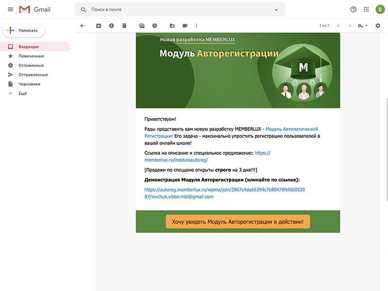 Демонстрация ссылки внутри письма клиента