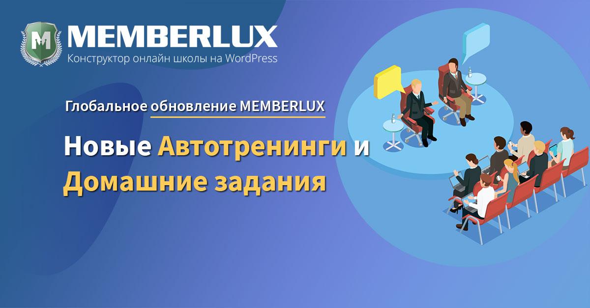 MEMBERLUX 2.5.6: список обновлений
