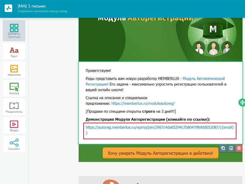 Демонстрация ссылки в админ-панели сервиса рассылок