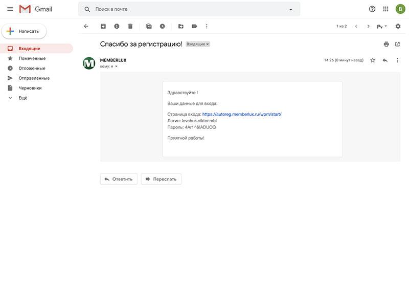 Письмо с логином и паролем пользователю после автоматической регистрации